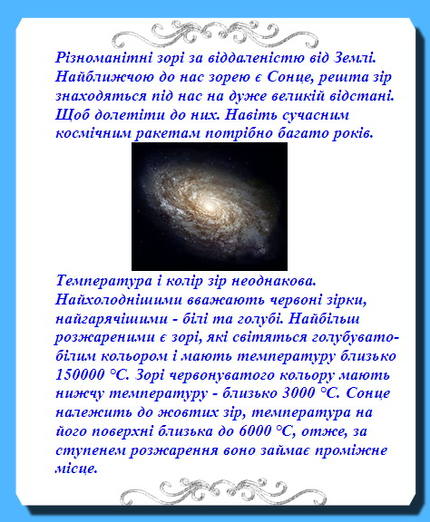 Зорі1