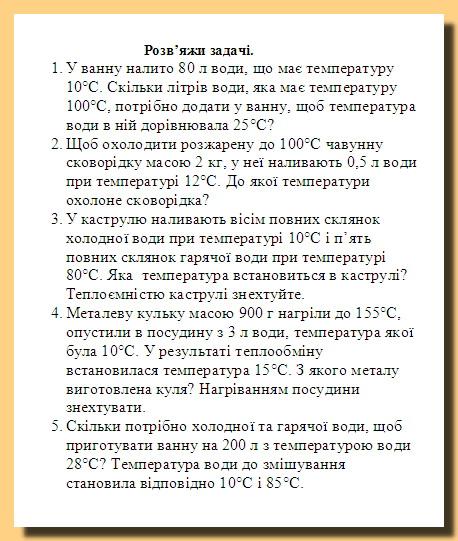 задача 8-4