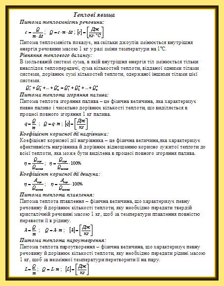 правила 8-1